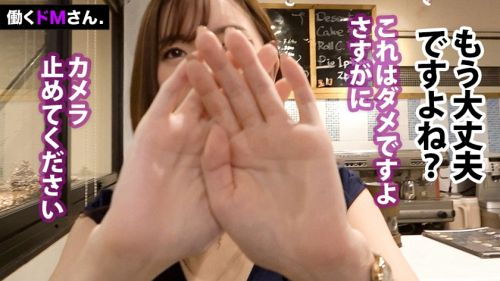 【バリキャリGカップ】猛烈に働く女のストレスをセックスで発散!新規オープンを控えたカフェ店のマネージャーのマジで多忙なスケジュールに割り込みチ●コを差し込んで行く一部始終。 - 外食産業系企業 経営管理 入社6年目 鈴木さん 09