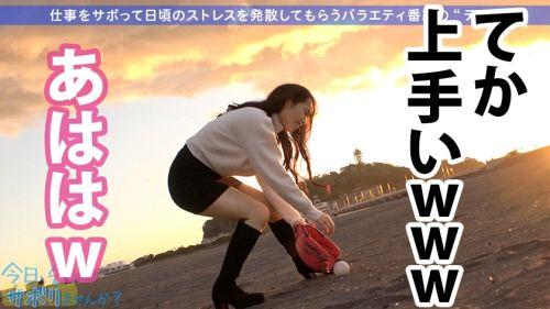 桃尻ナースを仕事サボらせて江ノ島観光!何しててもずっと美少女!彼女にしたい!!いやさ孕ませたい!!!オスのDNAに訴えてくる本能的な可愛さずるいwwwってことでどっぷり中出し!!!ぬるっと温かいマン肉がたまんねぇ…:今日、会社サボりませんか?27in渋谷 - みなみちゃん 23歳 ナース 12