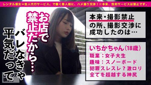 【この尻に生チンぶち込みたい!第一位】法律的に大丈夫か!?心配になるロリ美少女を彼女としてレンタル!口説き落として本来禁止のエロ行為までヤリまくった一部始終を完全REC!!横浜デートを楽しんだ後は、ホテルでいちゃラブ制服SEX!!幼さの残る美白肌ボディと、ぷりっぷりの生尻に興奮度MAX!!生ハメSEX大好き娘が身体を紅潮させてイキまくる!!【新品美マンに中出し!!童顔に大量顔射!!】 - いちかちゃん 18歳 桃尻ツンデレ女子大生 01