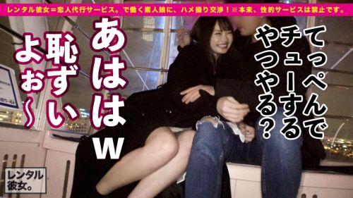 【この尻に生チンぶち込みたい!第一位】法律的に大丈夫か!?心配になるロリ美少女を彼女としてレンタル!口説き落として本来禁止のエロ行為までヤリまくった一部始終を完全REC!!横浜デートを楽しんだ後は、ホテルでいちゃラブ制服SEX!!幼さの残る美白肌ボディと、ぷりっぷりの生尻に興奮度MAX!!生ハメSEX大好き娘が身体を紅潮させてイキまくる!!【新品美マンに中出し!!童顔に大量顔射!!】 - いちかちゃん 18歳 桃尻ツンデレ女子大生 14