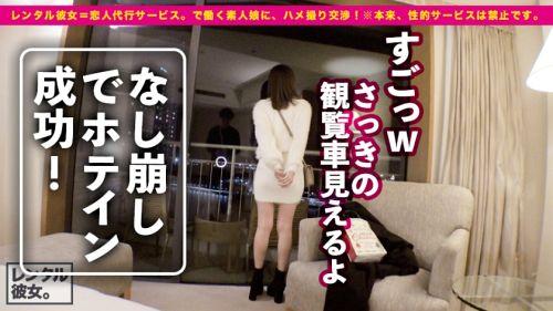 【この尻に生チンぶち込みたい!第一位】法律的に大丈夫か!?心配になるロリ美少女を彼女としてレンタル!口説き落として本来禁止のエロ行為までヤリまくった一部始終を完全REC!!横浜デートを楽しんだ後は、ホテルでいちゃラブ制服SEX!!幼さの残る美白肌ボディと、ぷりっぷりの生尻に興奮度MAX!!生ハメSEX大好き娘が身体を紅潮させてイキまくる!!【新品美マンに中出し!!童顔に大量顔射!!】 - いちかちゃん 18歳 桃尻ツンデレ女子大生 16