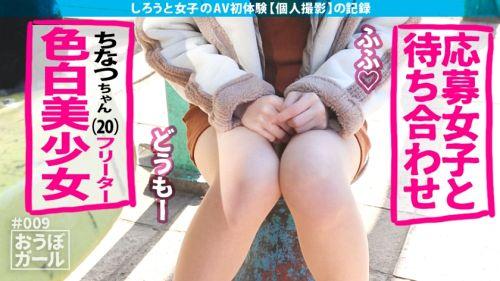 AV初体験【何されても笑顔】【激ウブ美少女】【国宝級の尻】指が埋まるほどの柔らかさ!最高のやわらかお尻を持つニコニコ美少女にセックスの悦びを分からせるがっつり中出し&顔射! おうぼガール#009 - ちなつ 20歳 フリーター 01
