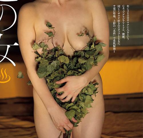 """""""日本一身近な愛人""""Gカップグラドル園都、サウナでほぼ全裸を晒しうっとりしてる姿を撮られるww"""
