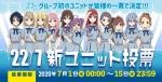 22/7 新ユニット発足告知