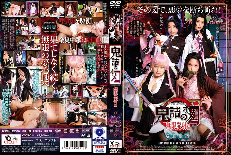 55csct00011-mitsuki_nagisa(202).jpg