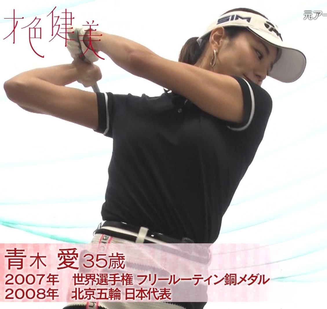 青木愛 すごく短いスカートでゴルフをするエロキャプ・エロ画像5