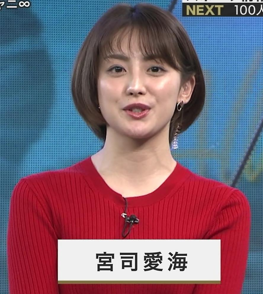 宮司愛海アナ 赤ニットのおっぱいキャプ・エロ画像2