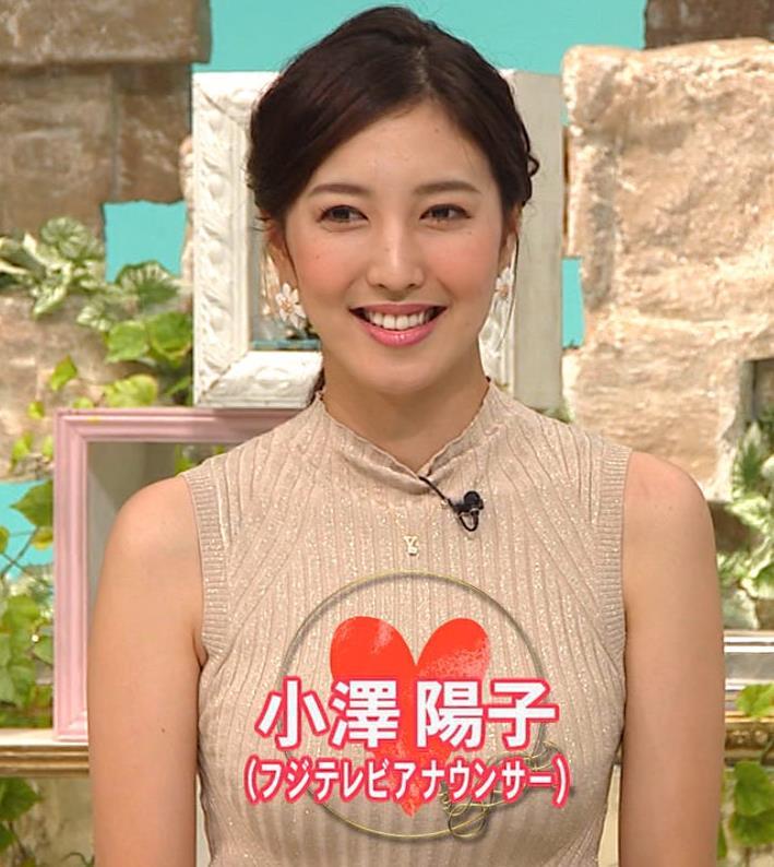 小澤陽子アナ 最高にエロいおっぱい画像キャプ・エロ画像2