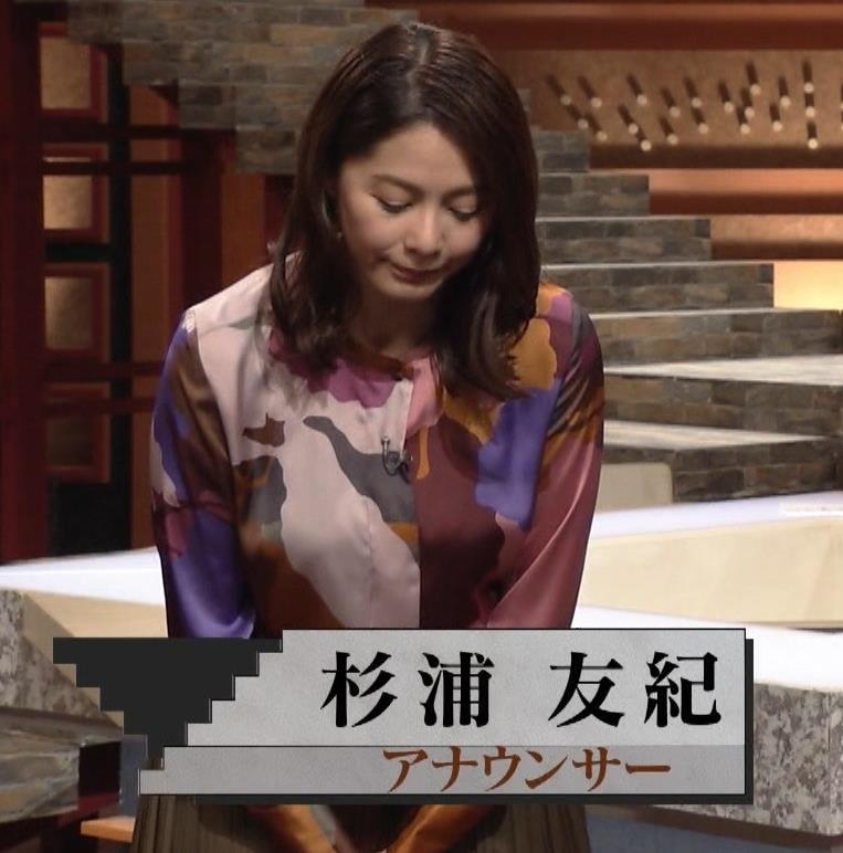 杉浦友紀アナ ゆったりした服でも巨乳が主張してるキャプ・エロ画像