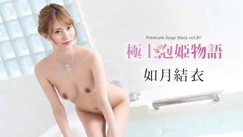 極上泡姫物語 Vol.81 如月結衣 -カリビアンコム