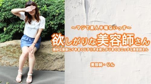 山崎 リン - 欲しがりな美容師さん 微妙な振動にイキまくりチ〇ポを欲しがりまくるエッチな美容師さん -Hey動画