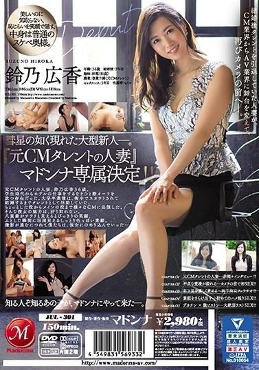 2020年、夏、衝撃。 元CMタレントの人妻 鈴乃広香 36歳 AV Debut!!