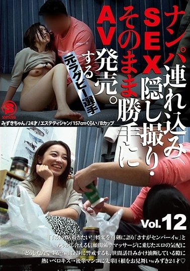 ナンパ連れ込みSEX隠し撮り・そのまま勝手にAV発売。する元ラグビー選手 Vol.12