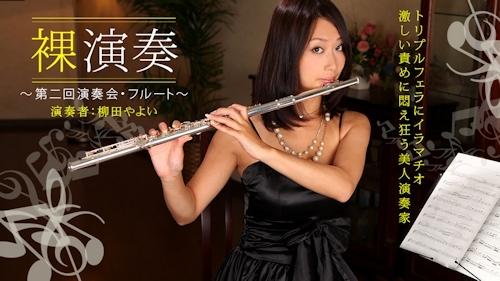 裸演奏 ~第2回演奏会・フルート~ 柳田やよい -カリビアンコムプレミアム