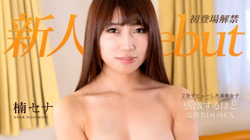 Debut Vol.62 ~細身美人が味わった感激するほど気持ちいいSEX~ 楠セナ -カリビアンコム