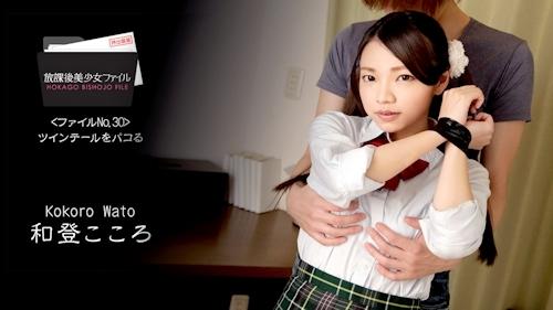 放課後美少女ファイル No.30~ツインテールをパコる~ 和登こころ -カリビアンコムプレミアム