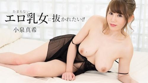 たまらないエロ乳女に抜かれたい!! 小泉真希 -カリビアンコムプレミアム