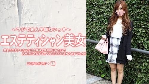 尾崎 萌 - 美人エステティシャンは女職場で男日照りみたいで見かけによらずとってもエロエロな美人女子でした エステティシャン美女 -Hey動画