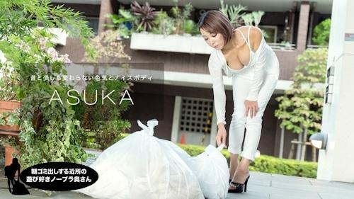 朝ゴミ出しする近所の遊び好きノーブラ奥さん ASUKA -カリビアンコムプレミアム