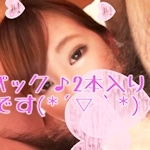 HAMESAMURAI 無修正動画(PPV) 「MEGU ゆか - 2本入りサービスパック♥2週間限定配信ですVol.4」 10/30 配信開始