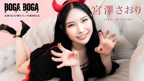 BOGA x BOGA ~宮澤さおりが僕のプレイを褒め称えてくれる~ 宮澤さおり -カリビアンコム