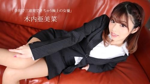 余裕で三連発できちゃう極上の女優 木内亜美菜 -カリビアンコムプレミアム