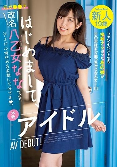 新人19歳 はじめまして、改名八乙女ななです。本物アイドルAV DEBUT! ファンイベントでも接触ナシだったあの娘がチ○ポはすぐ触っちゃうなんて…!!!