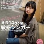 身長145cmの女性シンガー 桜木なえAVデビュー!!