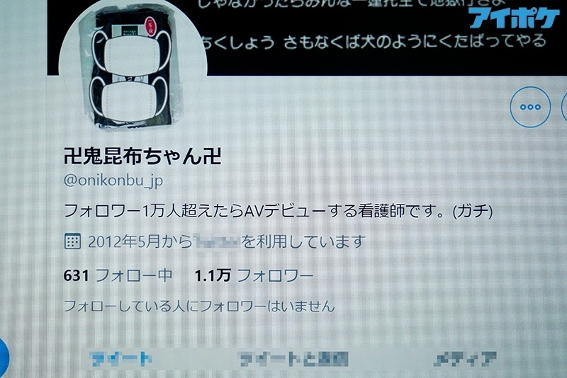 「フォロワー1万人超えたらAV出ます」と宣言していた現役看護師 堀内未果子 AVデビュー!! 1