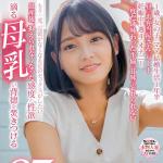 母乳が出ちゃう27歳美人若妻 鈴原あずみ AVデビュー!!