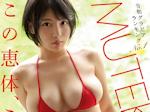 令和グラビアランキングNo.1安位カヲルMUTEKIデビュー 安位カヲル -FANZA