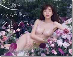 tanaka-minami-030120 (1)
