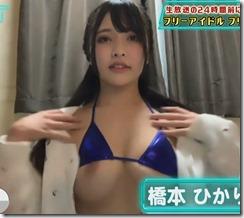hashimoto-hikari-020917 (1)