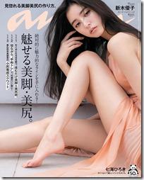 araki-yuuko-020625 (3)