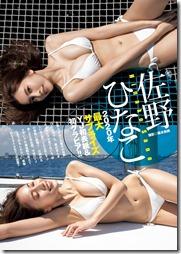 sano-hinako-021030 (2)