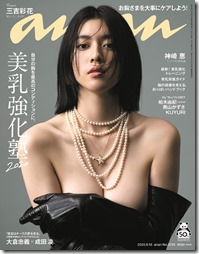 miyoshi-ayaka-020902