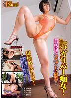 身長185cm!軟体エロカワガリバー痴女!美咲玲のコスプレ七変化!