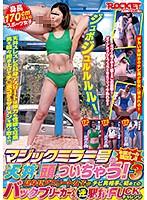 マジックミラー号の天井に頭がついちゃう!3 高身長アスリート女子がチビ男相手に初めてのバックブリーカーフェラ、逆駅弁FUCKチャレンジ