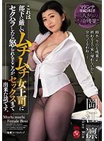 これは部下に厳しいムチムチ女上司にセクハラしたら怒られるどころかセックスまで出来た話です。 岡江凛