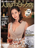 ヤレそうでヤレない。美人で有名なママがいる地方で人気のスナック店 篠田ゆう