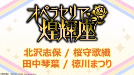 【ミリシタ】新ユニット『オペラセリア・煌輝座』のイベントボーダーヤバいことになりそうだな・・・