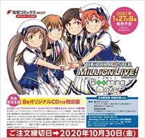 アイドルマスター ミリオンライブ! Blooming Clover 8 オリジナルCD付き限定版 (電撃コミックスNEXT) !