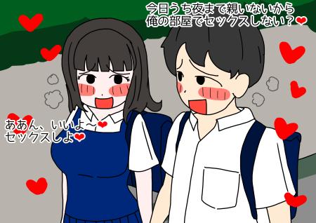 下校中の中学三年生の男の子と女の子