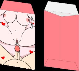 性生活に必要なモノ オリジナルポチ袋