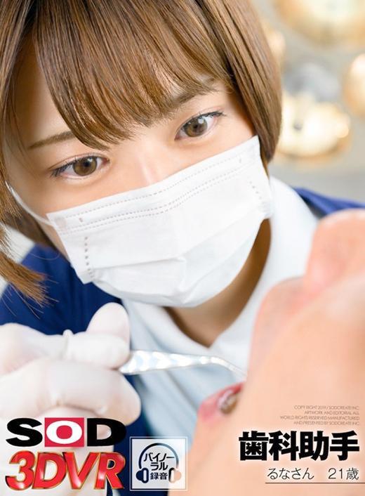 VR 歯科助手シリーズ第2弾