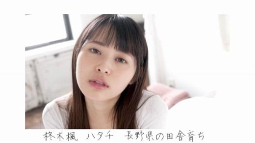 柊木楓 30