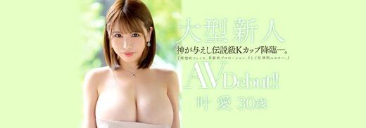叶愛 画像 23