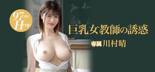 川村晴 画像 25