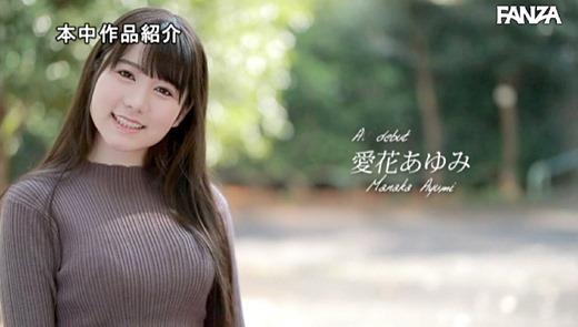 愛花あゆみ 画像 17