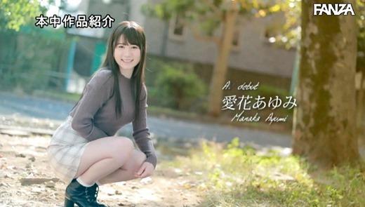 愛花あゆみ 画像 68